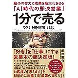1分で売る 最小の労力で成果を最大化させる「AI時代の即決営業」