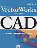 MiniCAD VectorWorksではじめるCAD For Macintosh ― CADの導入、基本操作から3Dムービーまで