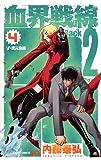 血界戦線 Back 2 Back 4 —V・次元血統— (ジャンプコミックス)