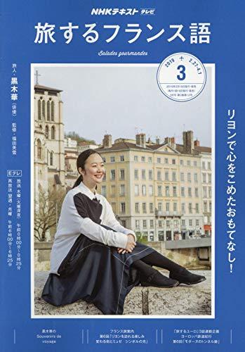 NHKテレビテレビ旅するフランス語 2019年 03 月号 [雑誌]