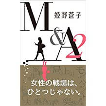 """M&A 2: 女性の戦場は、ひとつじゃない。 (TEAM""""aoco""""BOOKS)"""