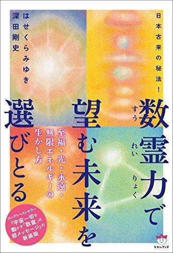 日本古来の秘法! 数霊力(すうれいりょく)で望む未来を選びとる