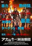 アナーキー:無法集団 [DVD]