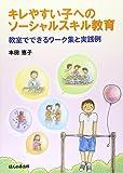 キレやすい子へのソーシャルスキル教育―教室でできるワーク集と実践例