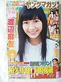 週刊ヤングマガジン 2012年1月5・8日合併号 NO.02+03