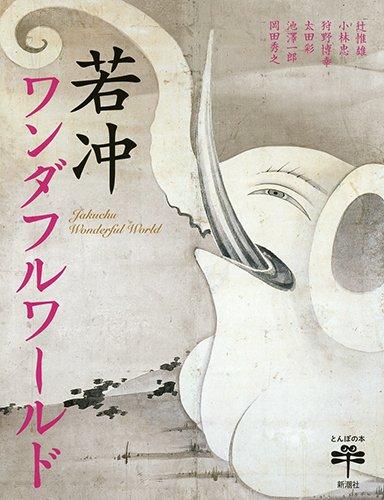 若冲ワンダフルワールド (とんぼの本)