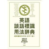 英語談話標識用法辞典 −−43の基本ディスコース・マーカー
