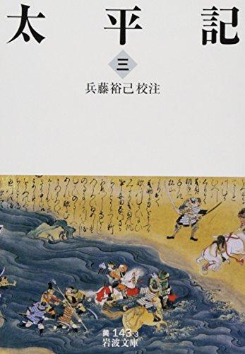 太平記(三) (岩波文庫)の詳細を見る