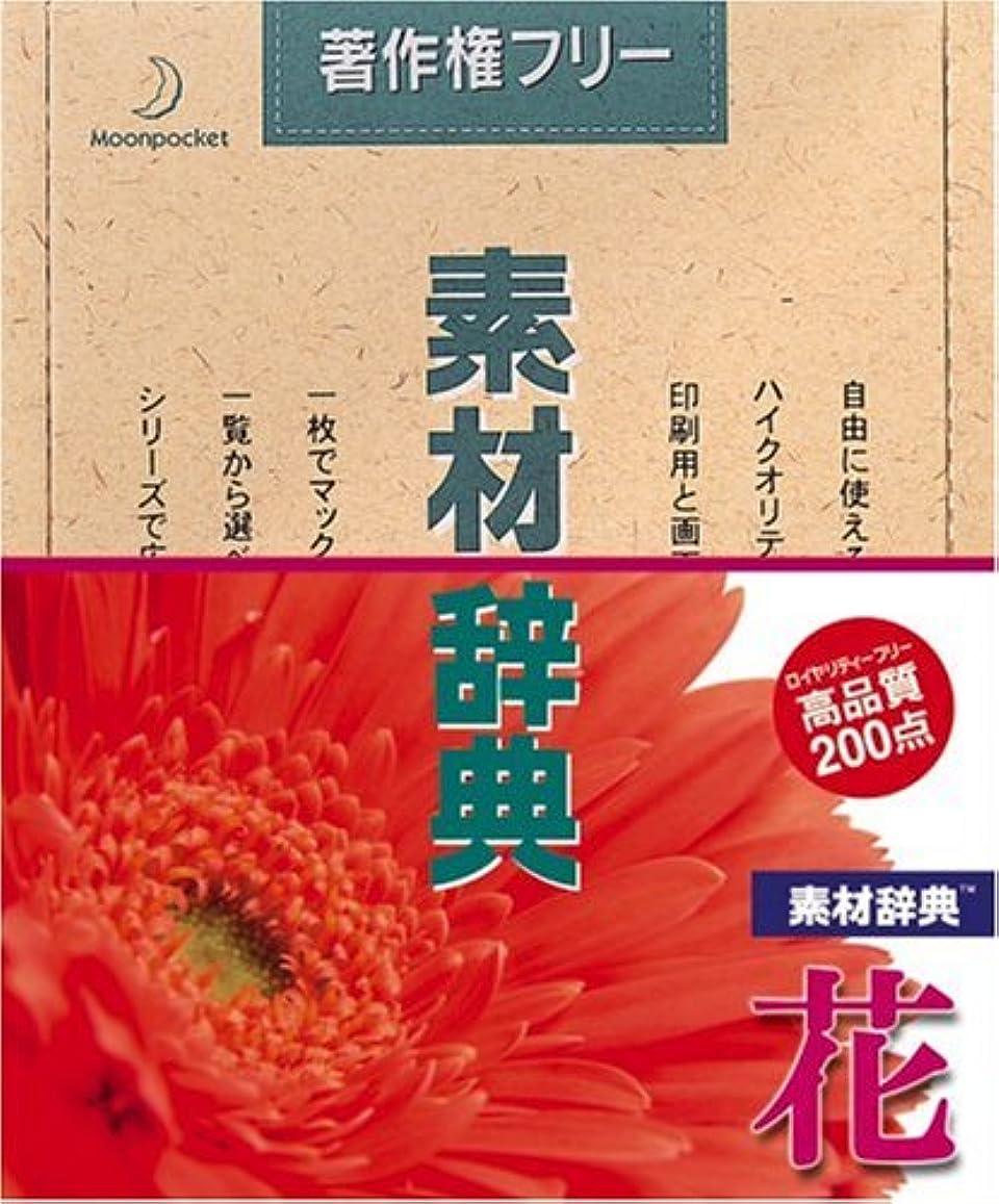 圧倒的作者最近素材辞典 Vol.10 花編