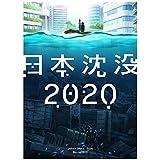 日本沈没2020 Blu-ray BOX