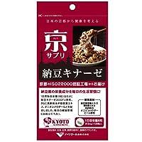 栄養補助食品 京サプリメント 納豆キナーゼ 約15日分 120粒