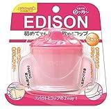 KJC エジソン ベビーコップ エジソンのベビーコップ ピンク (9ヶ月から対象) 初めてでも上手に飲める!