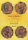 アルジャーノンに花束を—原書で愉しむ