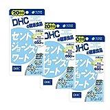 【セット品】DHC セントジョーンズワート 20日分 80粒 3個セット