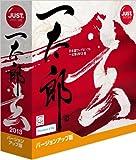 一太郎2013 玄 バージョンアップ版