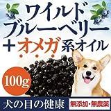 ドッグダイナー 犬の目に天然の植物のサプリメント 犬 おやつ ワイルド ブルーベリー 犬のオヤツに骨や関節にもヘルシーで無添加のフリーズドライ