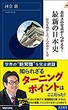 教科書の常識がくつがえる! 最新の日本史 (青春新書インテリジェンス)