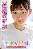 美少女学園 近藤あさみ Part.53