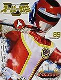 スーパー戦隊 Official Mook 20世紀 1989 高速戦隊ターボレンジャー (講談社シリーズMOOK)