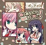春季限定ポコ・ア・ポコ! ドラマCD「春はあなたのすぐ側に!」(CD)
