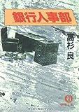 銀行人事部 (徳間文庫) 画像