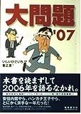 大問題〈'07〉 (創元ライブラリ)