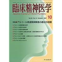 臨床精神医学 2007年 10月号 [雑誌]