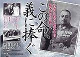 この命、義に捧ぐ 台湾を救った陸軍中将根本博の奇跡 画像