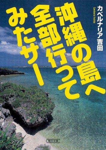 沖縄の島へ全部行ってみたサー (朝日文庫)の詳細を見る