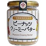 ナカダイ ピーナッツクリーミーバター千葉県産 170g