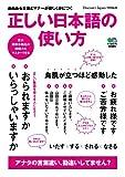 正しい日本語の使い方[雑誌] エイムックシリーズ