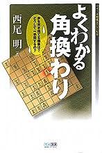 マイコミ将棋BOOKS よくわかる角換わり