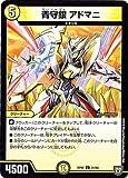 デュエルマスターズ新7弾/DMRP-07/31/U/青守銀 アドマニ
