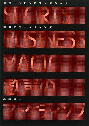 スポーツビジネス・マジック 歓声のマーケティングの詳細を見る