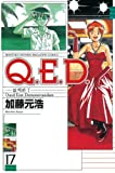 Q.E.D.―証明終了―(17) (月刊少年マガジンコミックス)