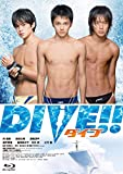 ダイブ!!【特典DVD付2枚組】[DAXA-5533][Blu-ray/ブルーレイ] 製品画像