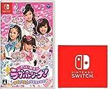 ポリス×戦士 ラブパトリーナ! ラブなリズムでタイホします! -Switch (【Amazon.co.jp限定】Nintendo Switch ロゴデザイン マイクロファイバークロス 同梱)