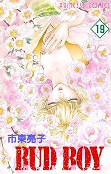 BUD BOY 第01-19巻