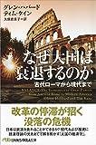 なぜ大国は衰退するのか 古代ローマから現代まで (日経ビジネス人文庫)