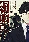 マージナル・オペレーション / キムラ ダイスケ のシリーズ情報を見る