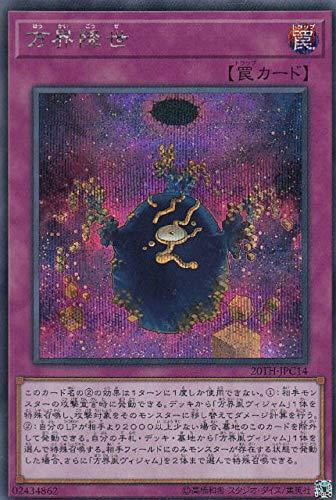 遊戯王 20TH-JPC14 方界降世 (日本語版 シークレットレア) 20th ANNIVERSARY LEGEND COLLECTION