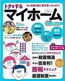 2012年版トクをするマイホーム (別冊・主婦と生活) 画像
