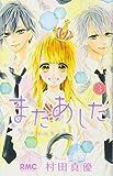 またあした 3 (りぼんマスコットコミックス)