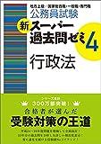 公務員試験 新スーパー過去問ゼミ4 行政法