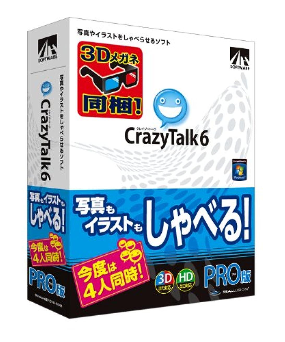 キャプションノート公式CrazyTalk 6 PRO