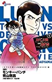ルパン三世vs名探偵コナン THE MOVIE 1 (少年サンデーコミックス)