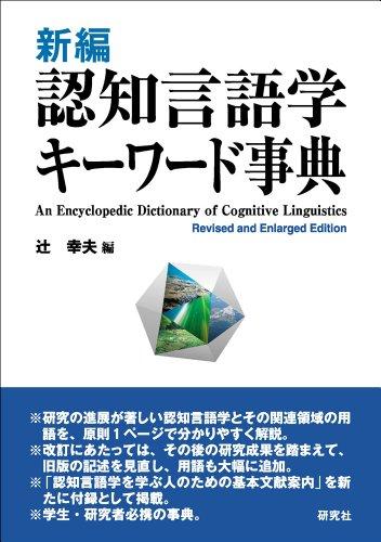 新編 認知言語学キーワード事典の詳細を見る