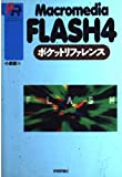 Macromedia FLASH4ポケットリファレンス (Pocket reference)