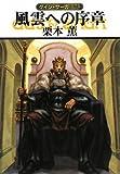 風雲への序章―グイン・サーガ〈123〉 (ハヤカワ文庫JA)