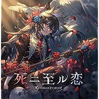 【Amazon.co.jp限定】死二至ル恋 ~GRANBLUE FANTASY~(オリジナル特典:「デカジャケ」付)(初…